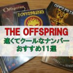 The Offspring メロコア