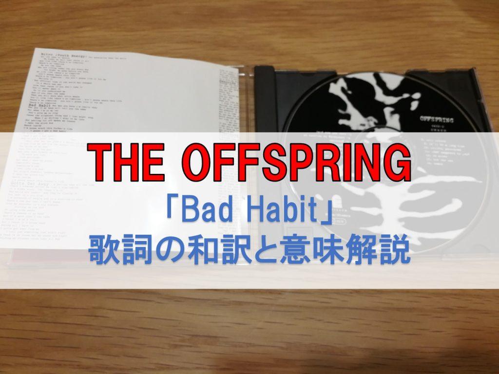 Bad habit offspring
