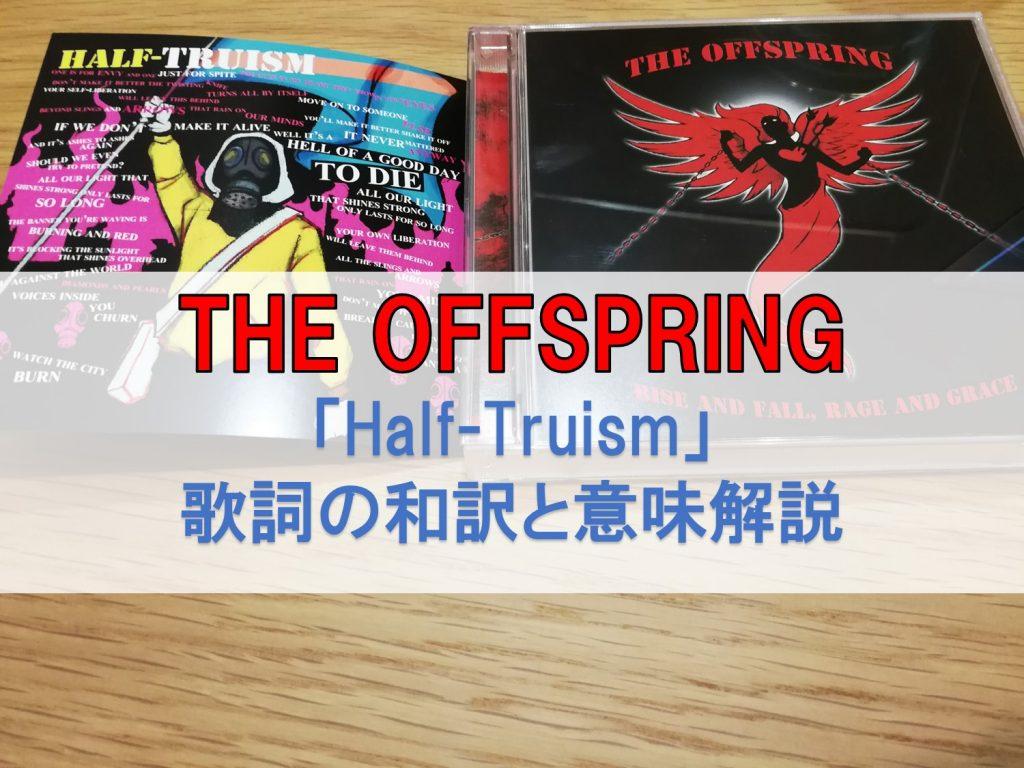 Half-Truism 和訳