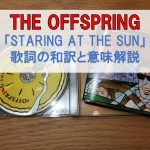 Staring at the sun 歌詞和訳