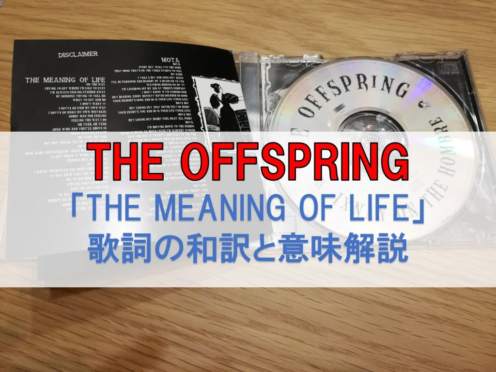 The meaning of life歌詞和訳
