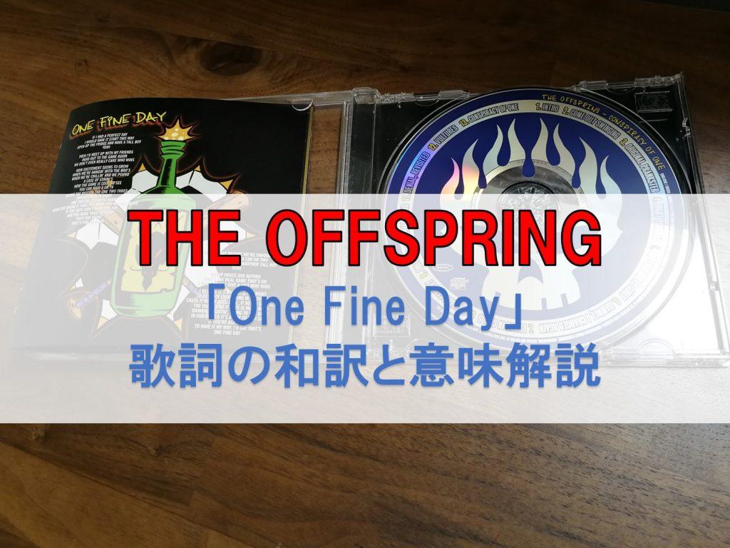 one fine day和訳