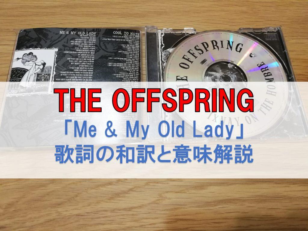 me & my old lady 和訳