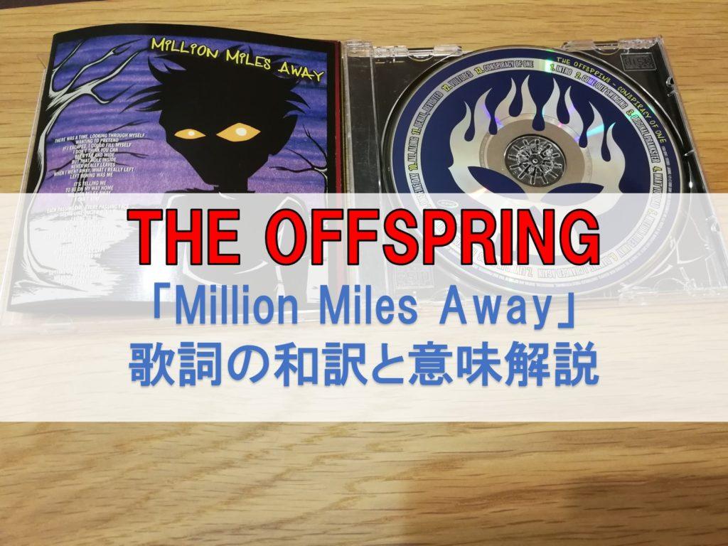million miles away 和訳