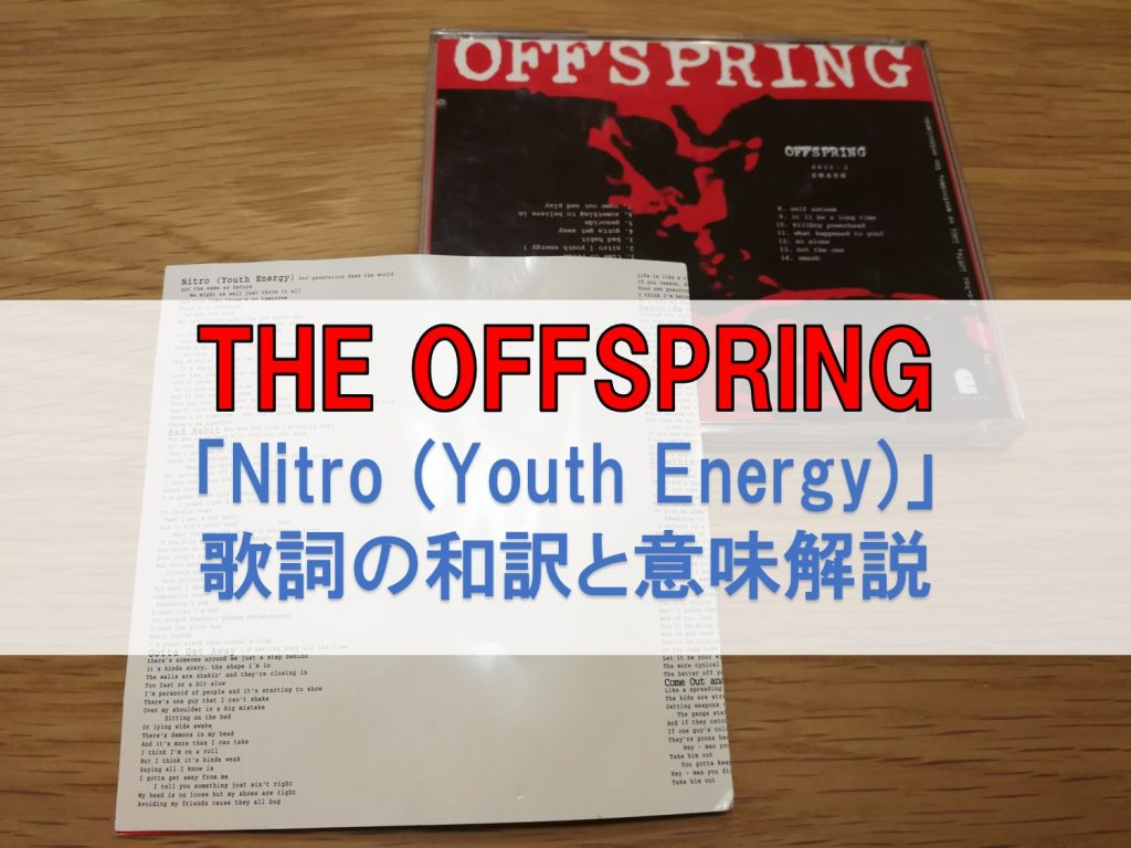 nitro(youth energy) 和訳