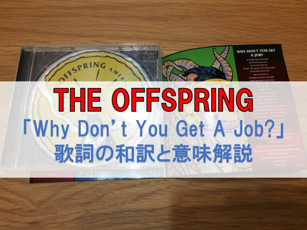 why don't you get a job 和訳