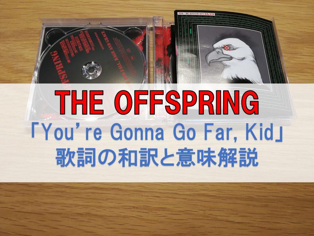 you're gonna go far, kid 和訳