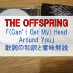 can't get my head around you 和訳