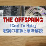 cool to hate 和訳