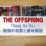 days go by 和訳