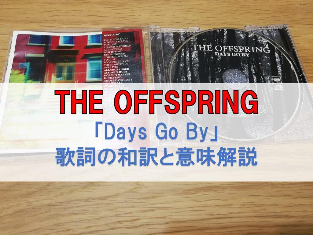 days go by 和訳