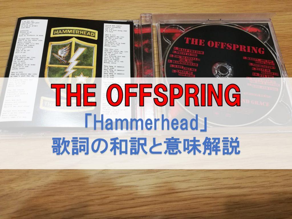 hammerhead 和訳