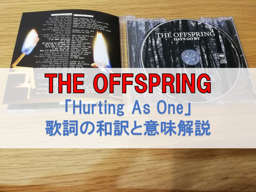 hurting as one 和訳