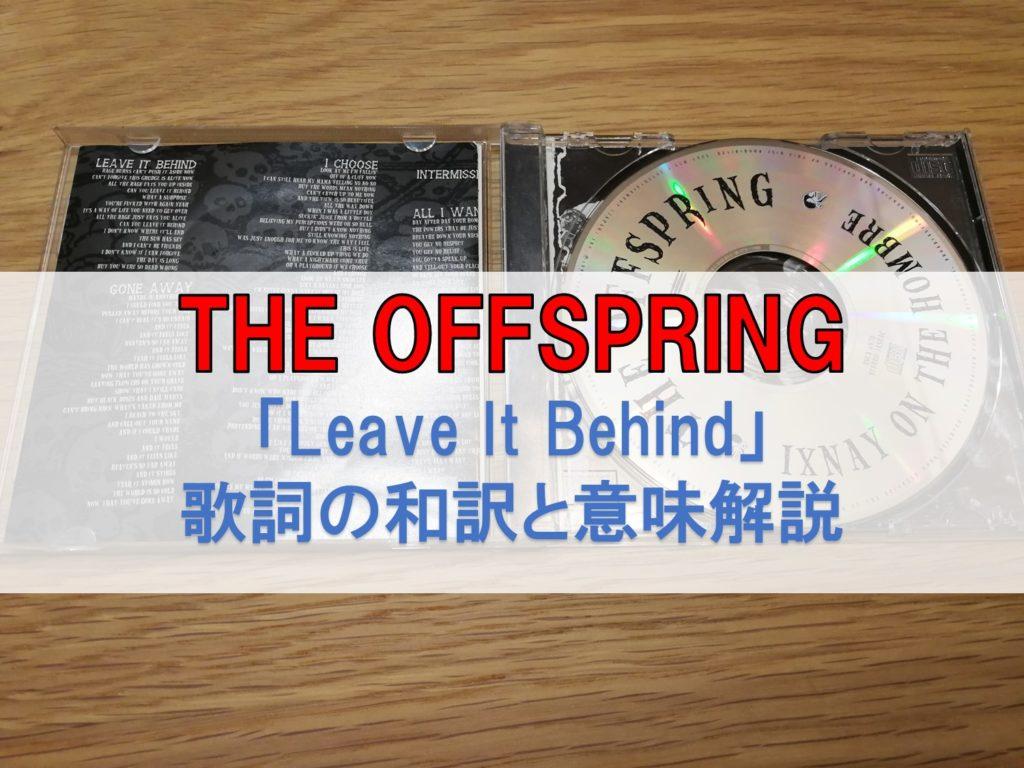 leave it behind 和訳