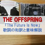 the future is now 和訳