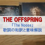 the noose 和訳