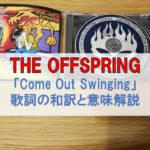 come out swinging 和訳