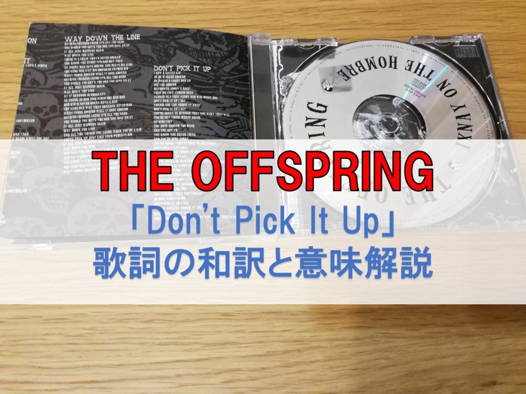 don't pick it up 和訳