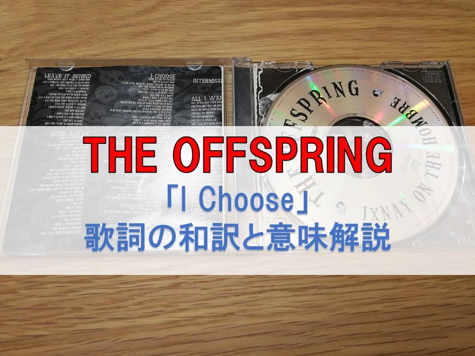 i choose 和訳