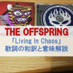 living in chaos 和訳
