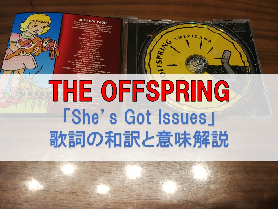 she's got issues 和訳