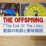 the end of the line 和訳