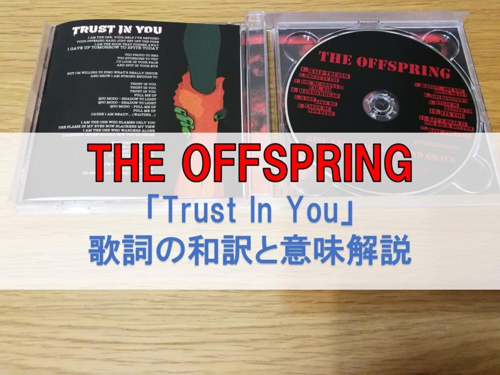 trust in you 和訳