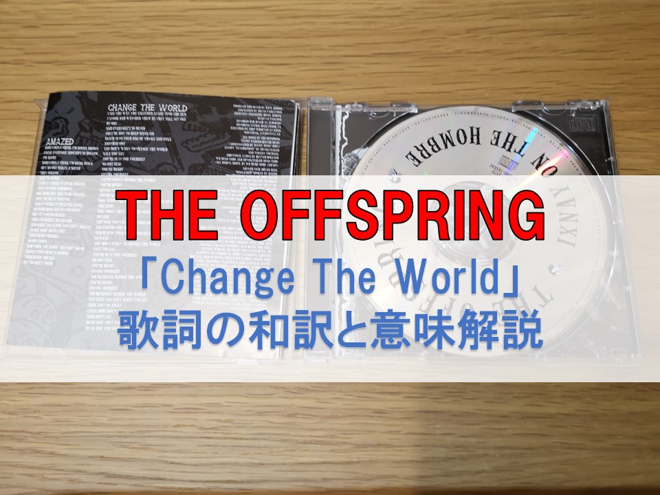 change the world 和訳