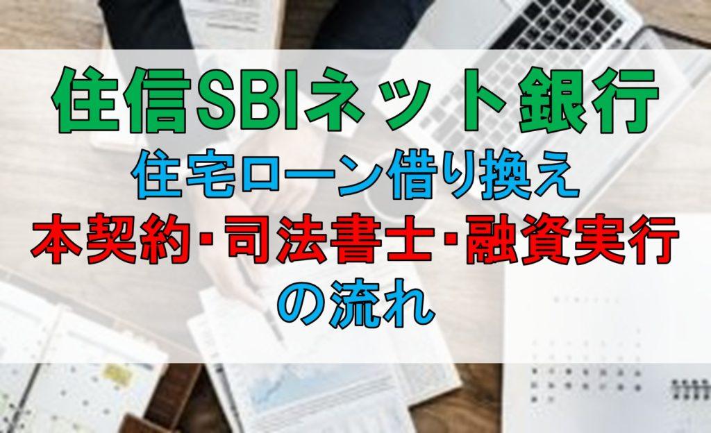住信SBIネット銀行 借り換え 司法書士 金消