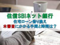 住信SBIネット銀行 住宅ローン 借り換え 本審査