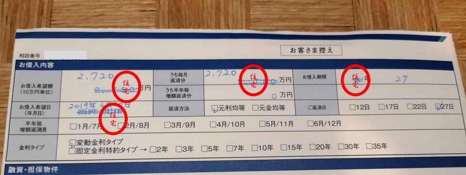 住信SBIネット銀行 住宅ローン 本審査書類 訂正印