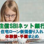住信SBIネット銀行 住宅ローン 体験談 流れ