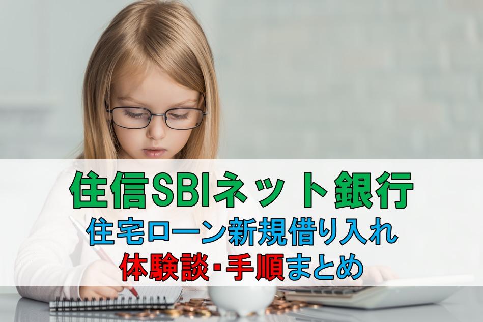 住信SBIネット銀行 住宅ローン 口コミ 流れ