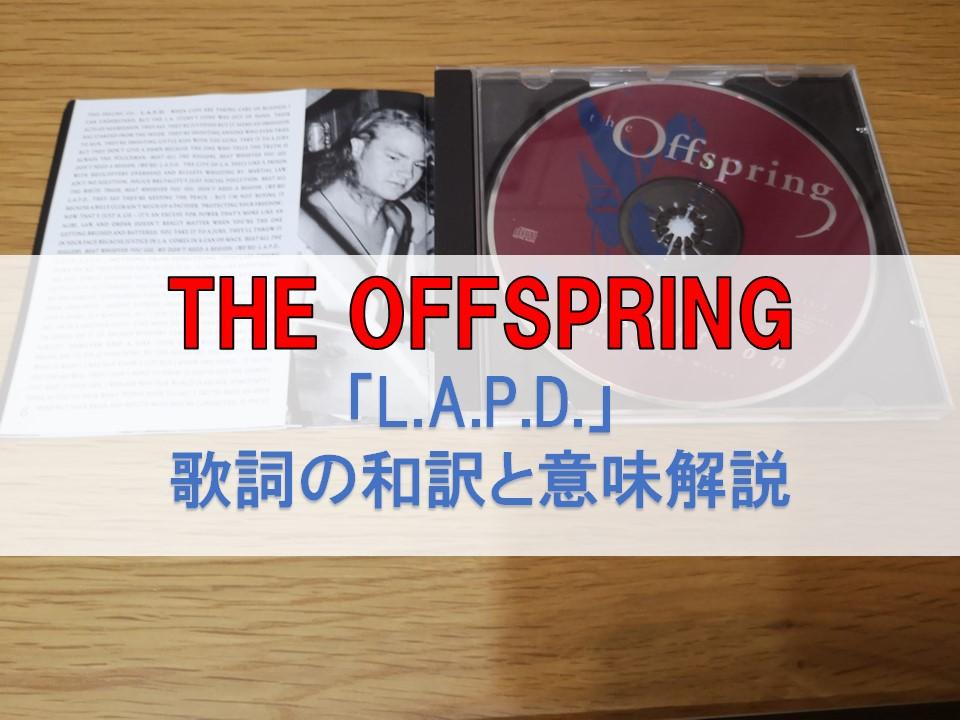 L.A.P.D. 和訳