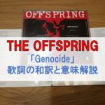 genocide オフスプリング 和訳