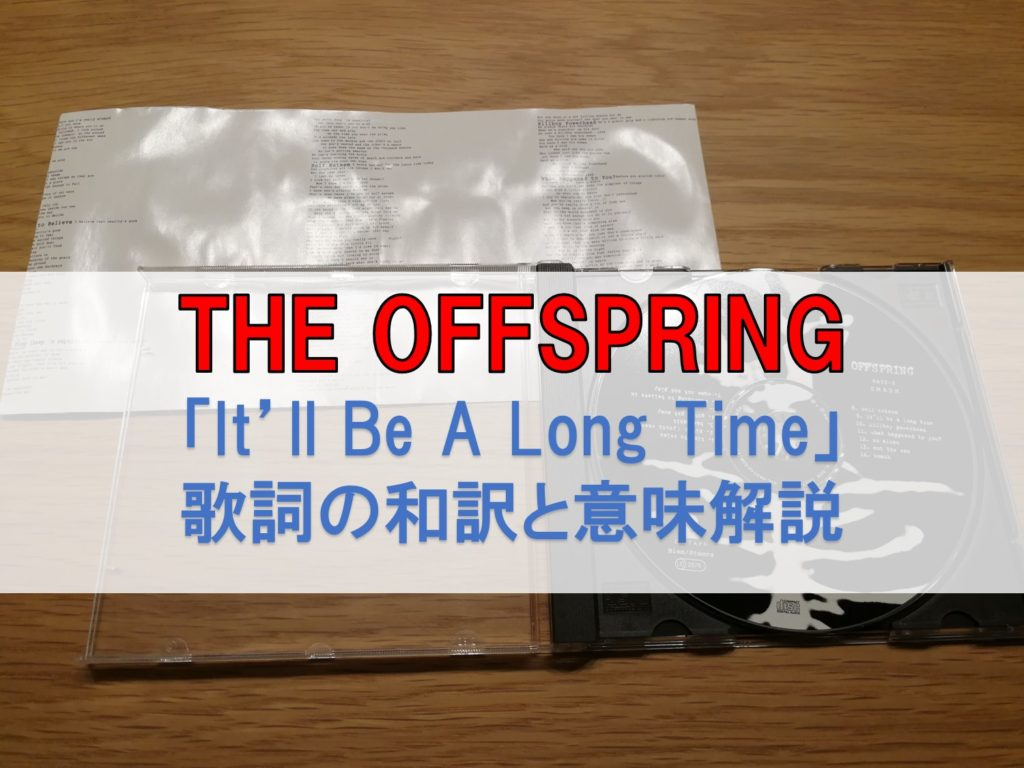 it'll be a long time 和訳