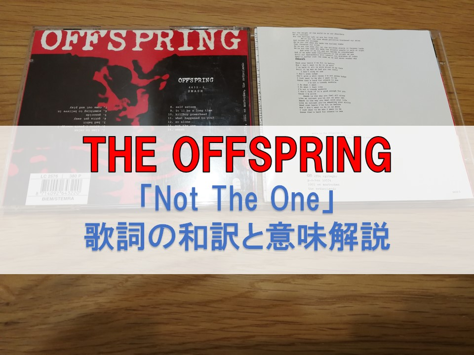 not the one 和訳