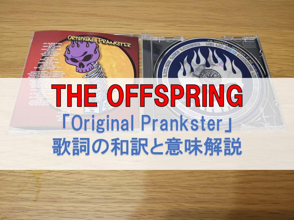 original prankster 和訳 日本語歌詞
