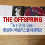 we are one offspring 和訳