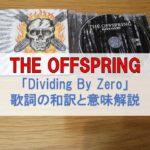 dividing by zero 和訳