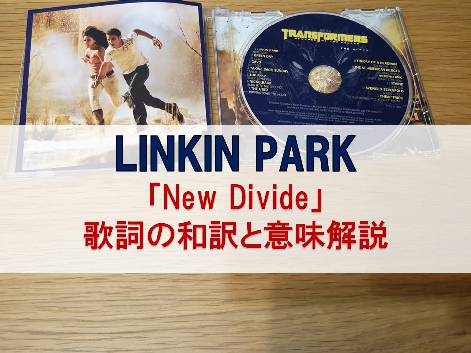 new divide 和訳