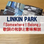 somewhere i belong 和訳