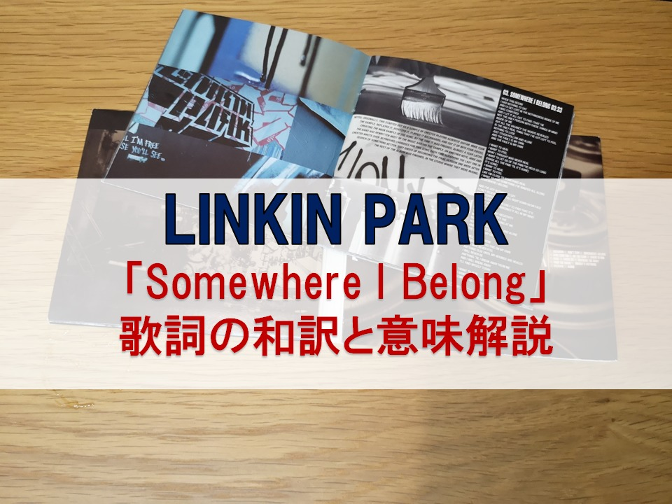 somewhere i belong 和訳
