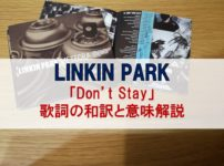Don't Stay 和訳