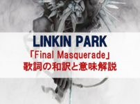 final masquerade 和訳