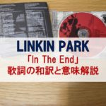 in the end 和訳