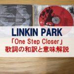 one step closer 和訳