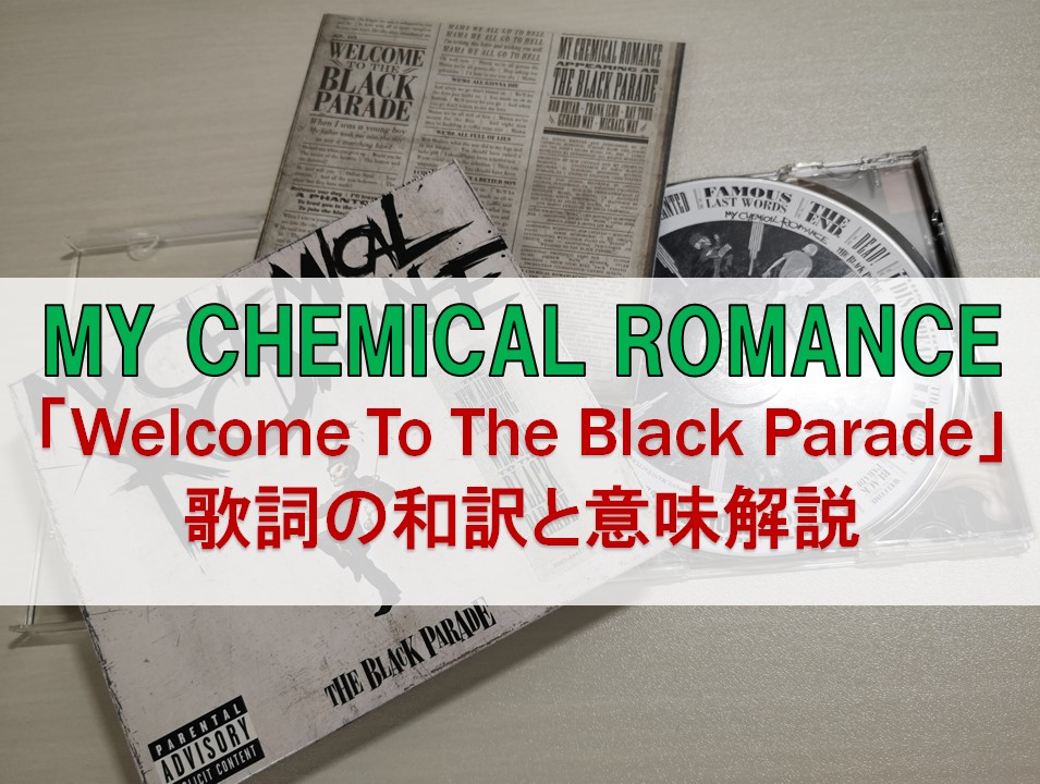 welcome to the black parade 和訳