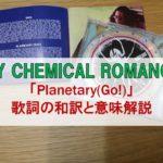 planetary go 和訳