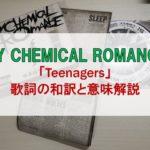 teenagers 和訳